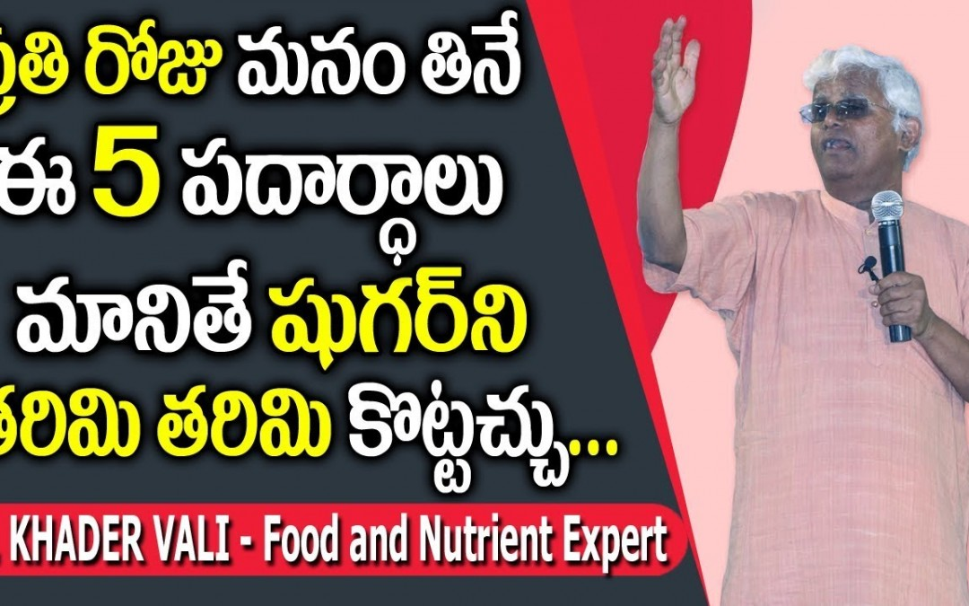 Cure Diabetes Naturally – Best Food for Diabetic Patients | Dr. Khader Vali || SumanTV Organic Foods