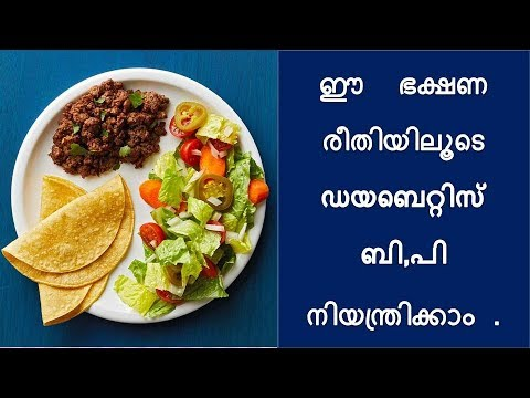 Diet plan for Diabetes Malayalam  | Hypertensive Diet Malayalam |  Diet chart for diabetes