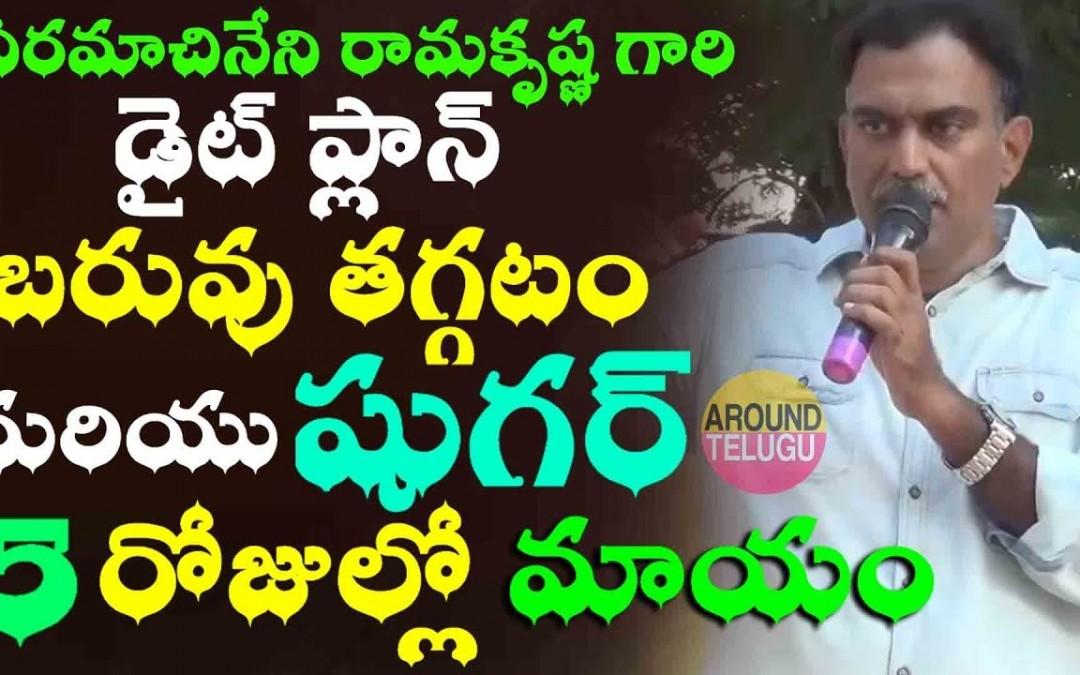 FULL VIDEO : Veeramachaneni Ramakrishna Diet Plan Program..Weight Loss Food..Diabetes Cure…