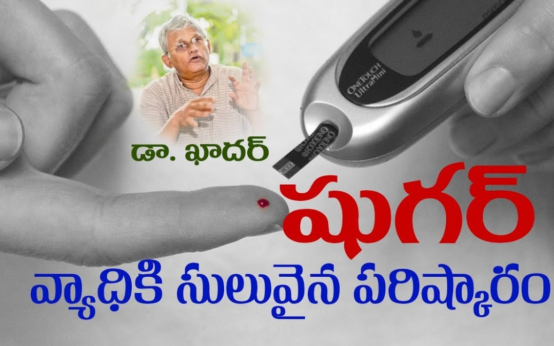 How to Cure Diabetes Naturally II Beat Food for Diabetic Patients || Khadar Vali