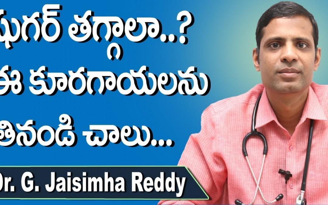 Diabetic Vegetable List | Healthy Diabetic Recipes Telugu | Salad | Dr.G.Jaisimha Reddy | Doctors Tv