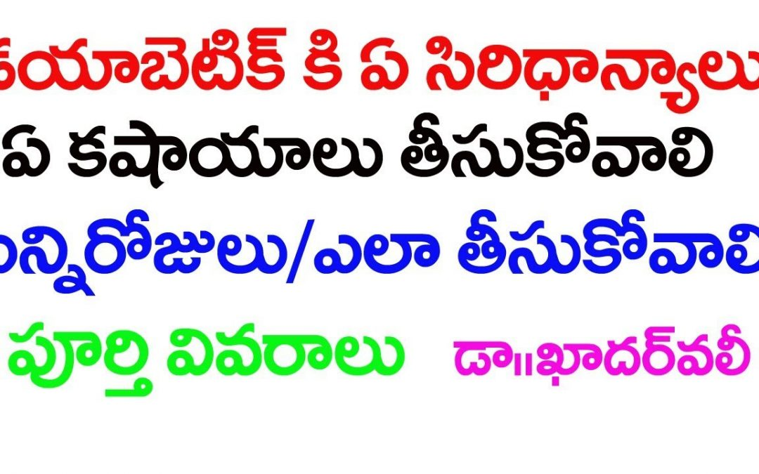 Dr.Khader Vali || Diabetic diet || Telugu Park