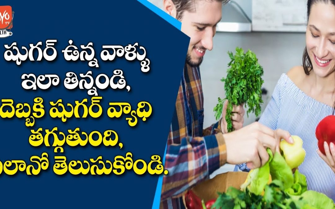 Food For Diabetic Patient | What Foods To Avoid With Diabetes | Sugar Diet | YOYO TV Health