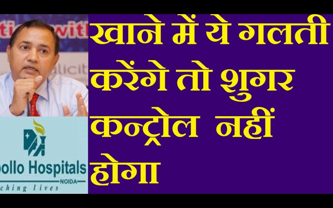 Ideal Meal Plan for Diabetes Diet in Hindi | India Diabetes Specialist Delhi | Diabetes Spl. Noida