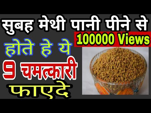 Methi Dana pani Benefits for weight loss, Diabetes & High Blood Pressure | Fenugreek seeds benefits