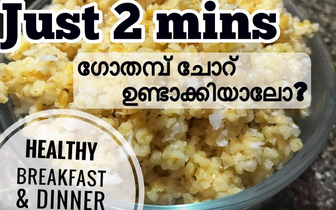 Breakfast and Dinner for Diabetic patients | Healthy Diet Breakfast | Wheat Choru|EasyBreakfast2mins