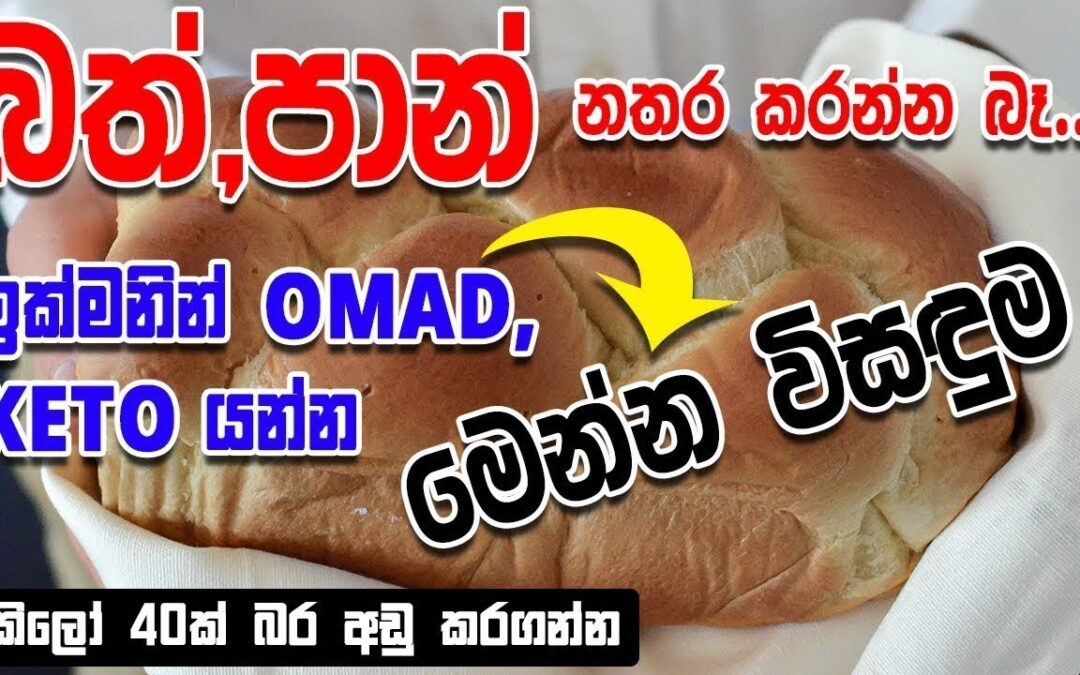 Can't avoid Rice & Bread ? – Weight loss in sinhala – difficulties for KETO or OMAD