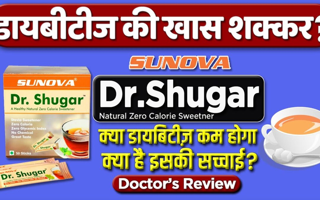 Dr.Shugar for diabetes : usage, benefits and side effects | Detail review in hindi by Dr.Mayur