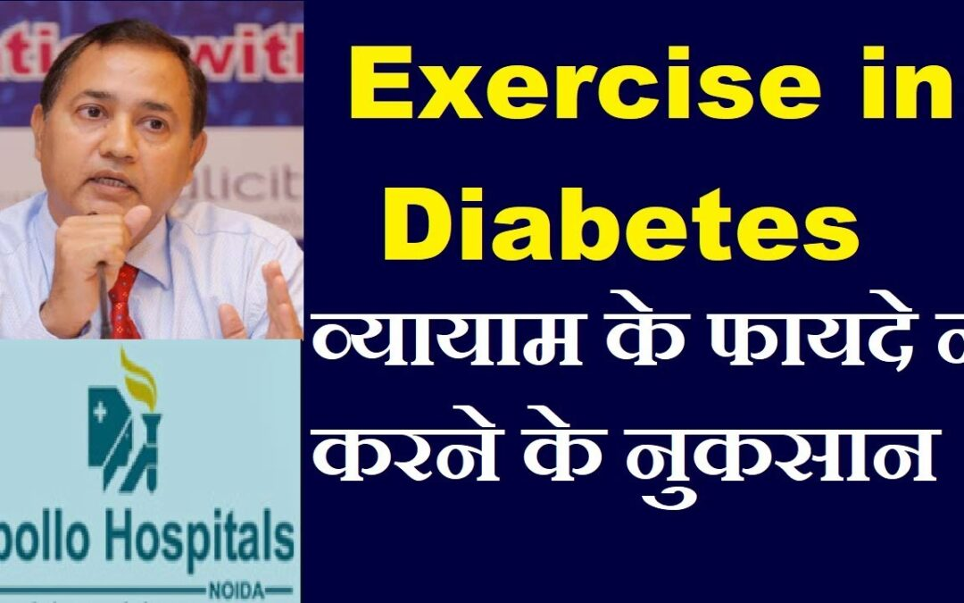 Exercise in Diabetes Benefits See What Happens in This Patients Once He Stopped it