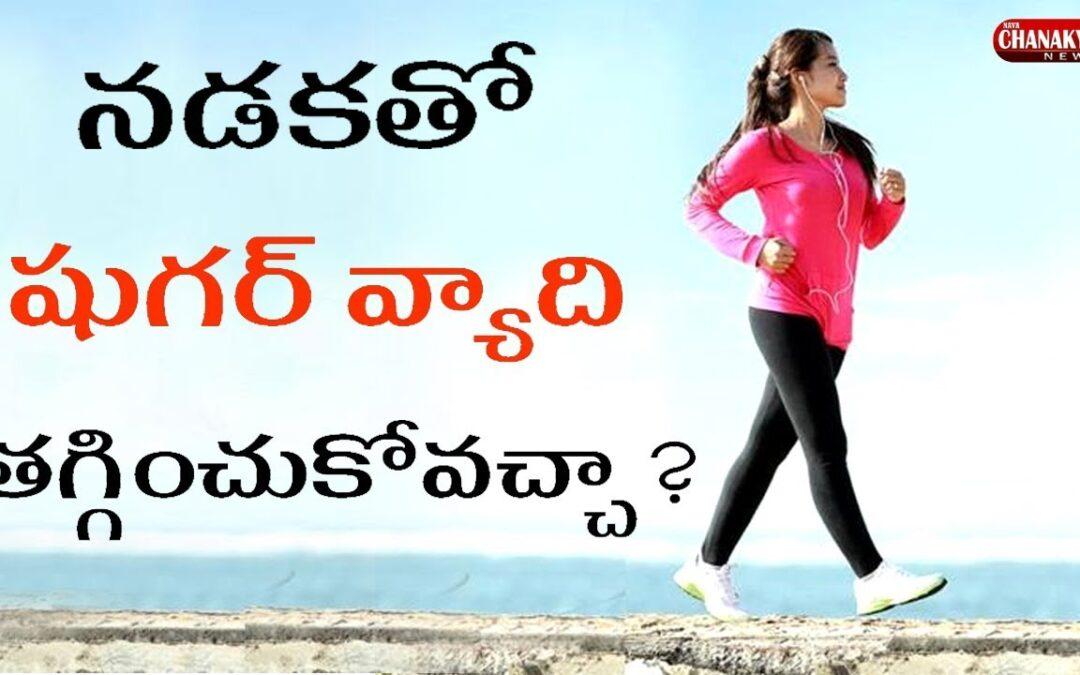 How morning walk benefits for diabetes? | Nava Chanakya News
