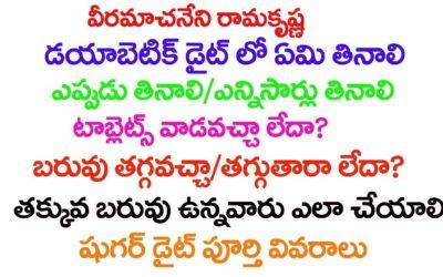 Veeramachaneni ramakrishna diabetic diet details||Telugu park||