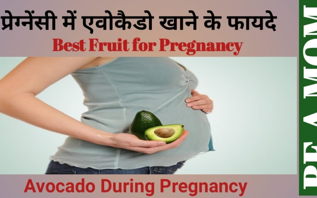 Avocado during pregnancy ,fruits for pregnancy,pregnancy diet plan