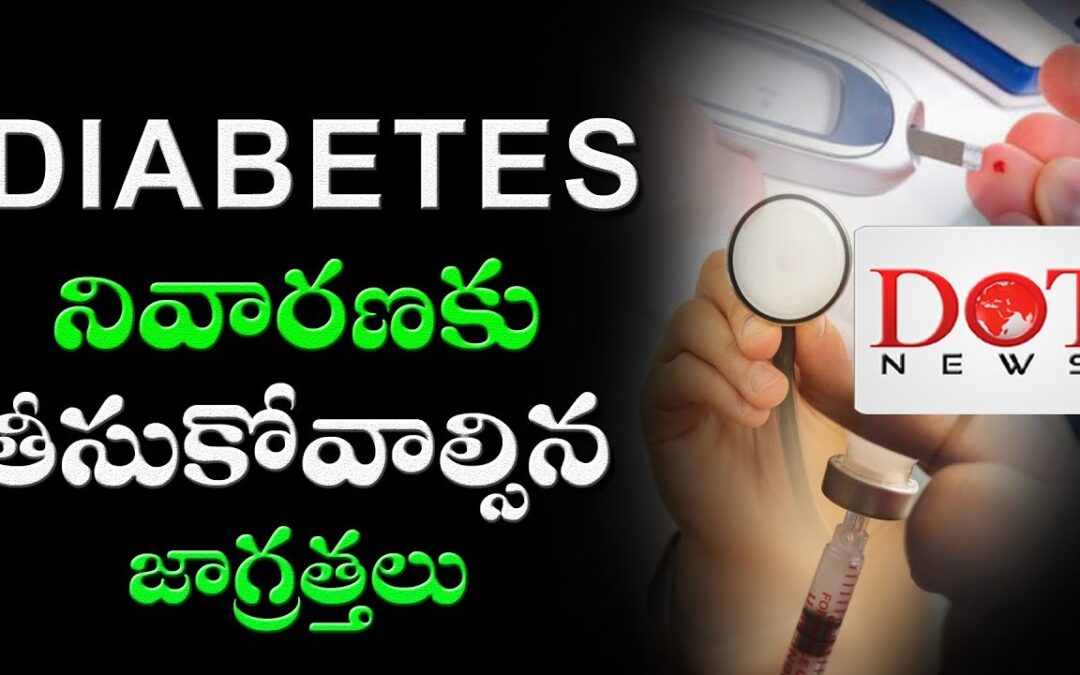 Diabetes Control Tips | Best Diet Food for Diabetic Patients | Dot News