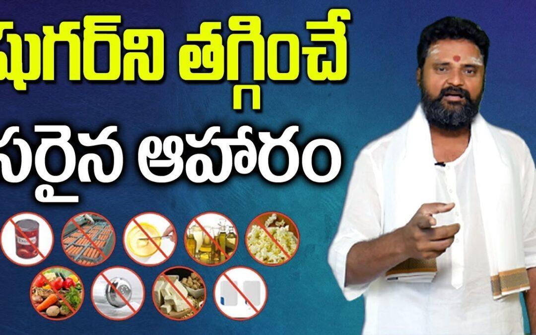 Diabetic Food – Sugar Control Healthy Food || Jagan Guruji || SumanTV Organic Foods