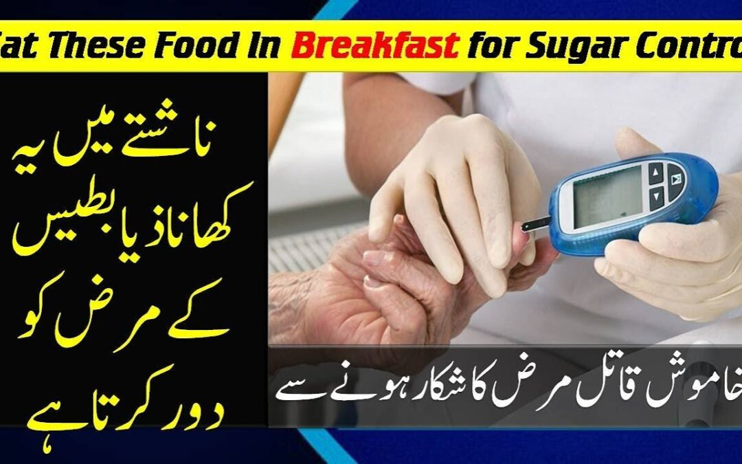 Eat Those Food In Breakfast for Sugar Control | Diabetes & Diet
