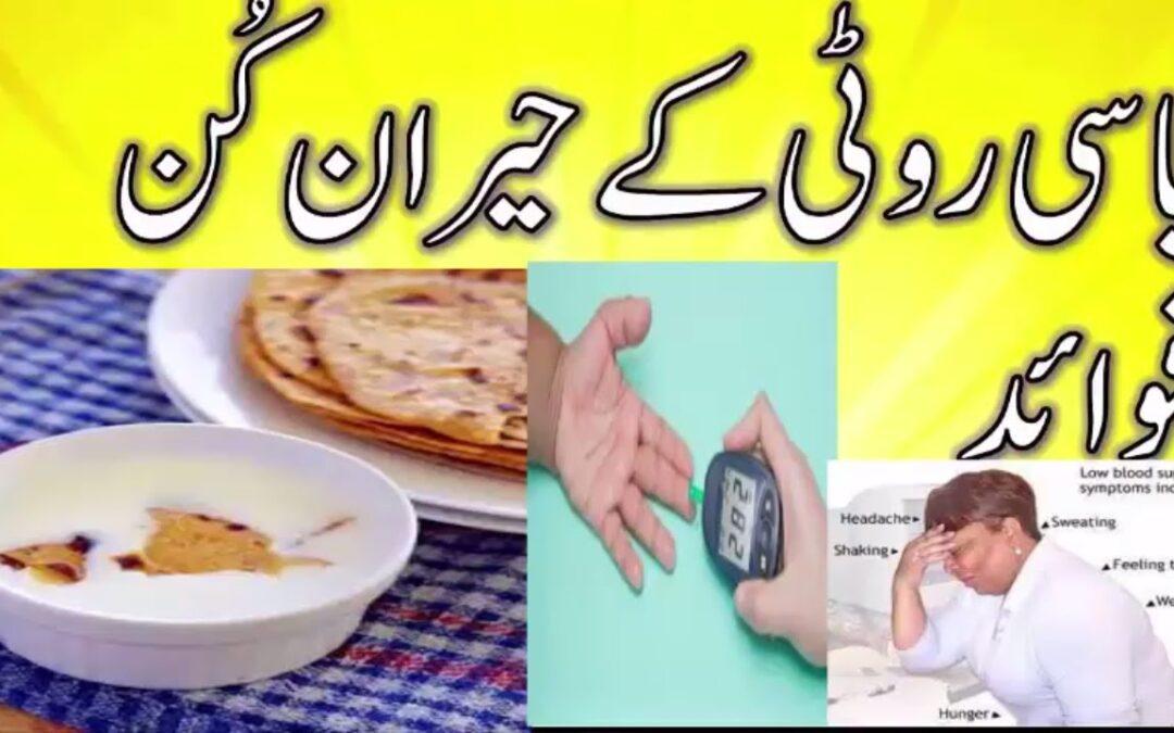 leftover roti benefits/basi roti ke fayde/benefits of stale bread/basi roti for diabetes pastient